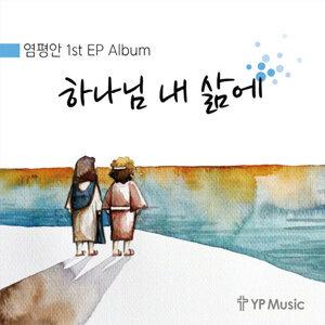 염평안 Yum Pyung-Ahn 歌手頭像