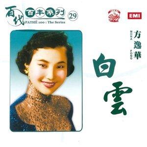 Mona Fong (方逸華)