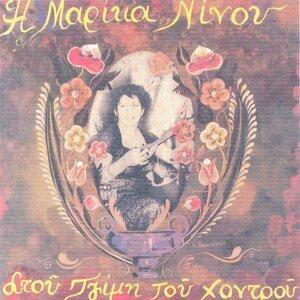 Marika Ninou