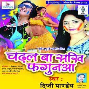 Deepti Pandey 歌手頭像