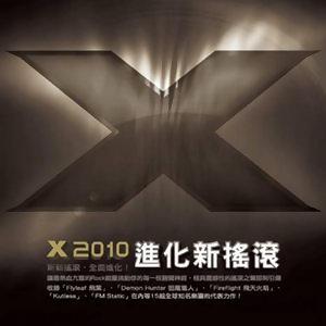 X 2010 (進化新搖滾) 歌手頭像