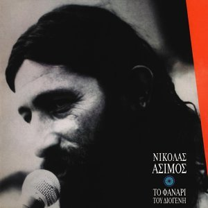 Nicolas Asimos 歌手頭像