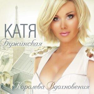 Катя Бужинская 歌手頭像