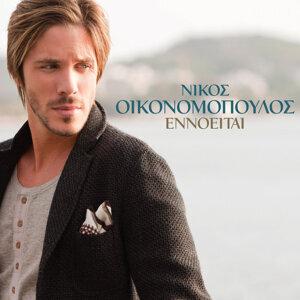Nikos Ikonomopoulos