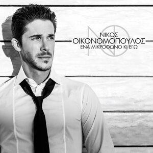 Nikos Ikonomopoulos 歌手頭像