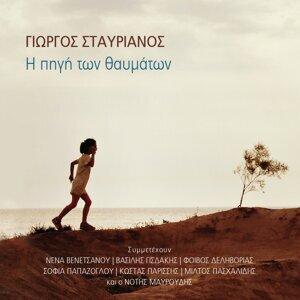 Giorgos Stavrianos 歌手頭像