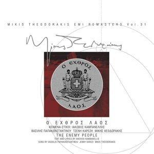 Mikis Theodorakis/Tzeni Karezi/Vasilis Papakonstadinou 歌手頭像
