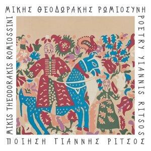 Mikis Theodorakis/Grigoris Bithikotsis 歌手頭像