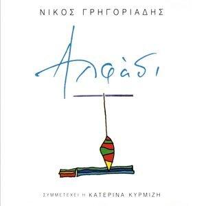 Nikos Gregoriadis