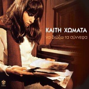 Kaiti Homata 歌手頭像