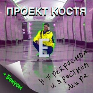 Проект Костя 歌手頭像
