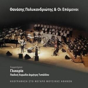 Thanasis Polykandriotis 歌手頭像