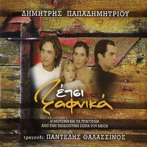 Dimitris Papadimitriou 歌手頭像