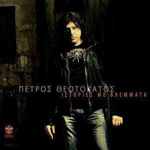 Petros Theotokatos 歌手頭像