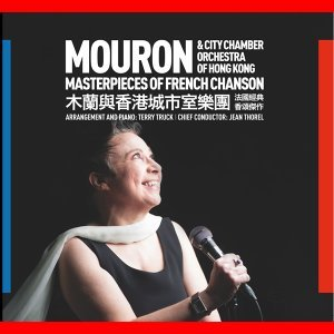 Mouron & City Chamber Orchestra of Hong Kong 歌手頭像