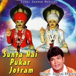 Sooraj Sharan 歌手頭像