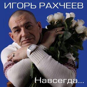 Игорь Рахчеев 歌手頭像
