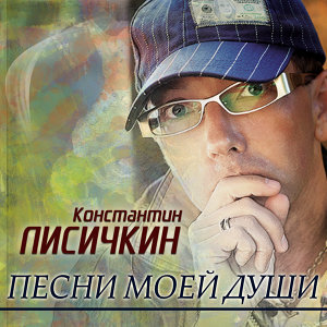 Константин Лисичкин 歌手頭像