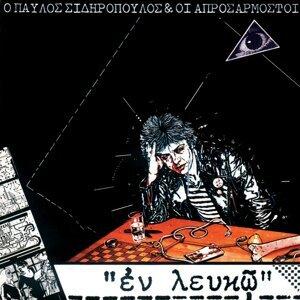 Pavlos Sidiropoulos & I Aprosarmosti 歌手頭像