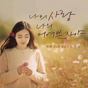 Sun Sil Kim 歌手頭像