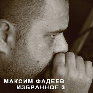 Maksim Fadeev 歌手頭像