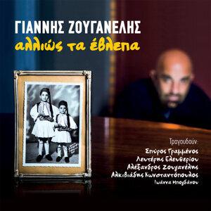 Giannis Zouganelis