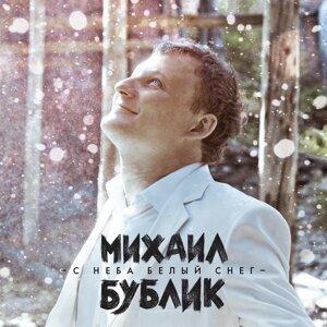 Михаил Бублик 歌手頭像