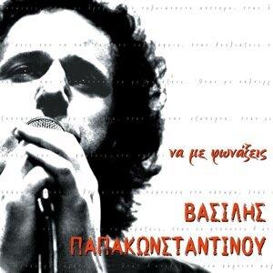 Vasilis Papakonstantinou 歌手頭像