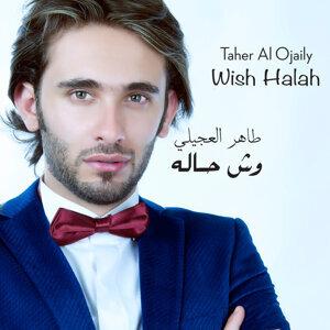 Taher Al Ojaily 歌手頭像