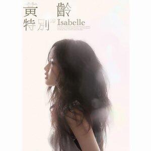 黃齡 (Isabella Huang) 歌手頭像