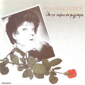 Rena Vlahopoulou