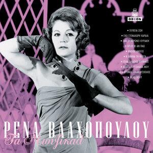 Rena Vlahopoulou 歌手頭像