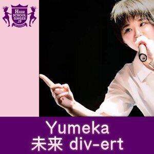 Yumeka(HIGHSCHOOLSINGER.JP) 歌手頭像