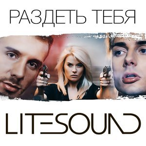 Litesound 歌手頭像