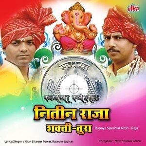 Nitin Sitaram Powar, Rajaram Jadhav 歌手頭像