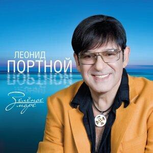 Портной Леонид 歌手頭像