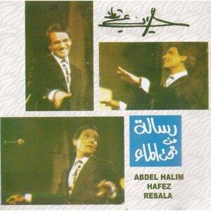 Abdelhalim Hafez 歌手頭像