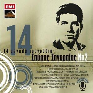 Spiros Zagoreos 歌手頭像