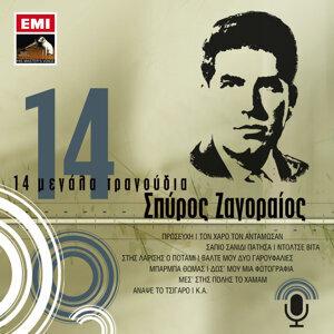 Spiros Zagoreos