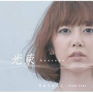 すわじゅんこ (Junko Suwa) 歌手頭像