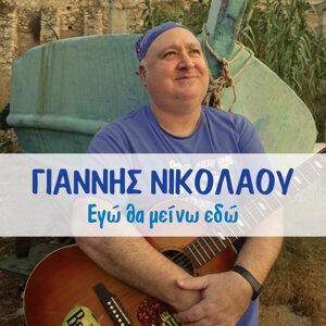 Giannis Nikolaou 歌手頭像