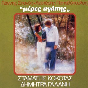 Stamatis Kokotas/Dimitra Galani 歌手頭像