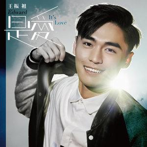 王振祖 (Edward Wang) 歌手頭像