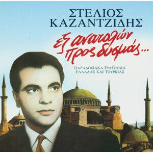 Stelios Kazadzidis 歌手頭像