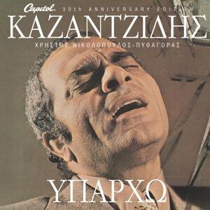 Stelios Kazadzidis