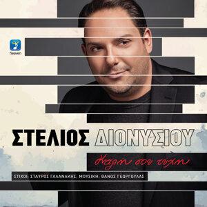 Stelios Dionisiou 歌手頭像