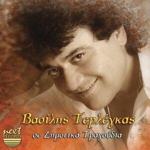 Vasilis Terlegkas 歌手頭像