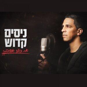 Nisim Kadosh 歌手頭像