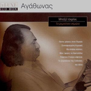 Agathonas Iakovidis 歌手頭像