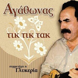 Agathonas Iakovidis